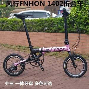 风行FNHON折叠<span class=H>自行车</span>FGA1402外三一体整车412改装变速代驾代步