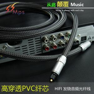台湾MPS 高透聚光发烧数码音频<span class=H>光纤线</span> 5.1 DTS 杜比数字DAC<span class=H>光纤线</span>