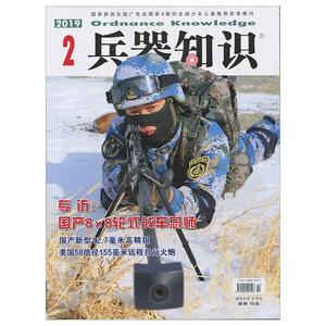 【兵器知识】<span class=H>杂志</span>2019年第2期新刊 军事国防类书籍期刊