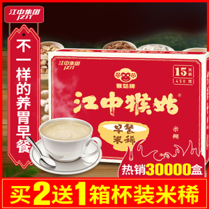 【满送米稀】江中猴姑米稀袋装猴头菇早餐猴菇米稀 营养<span class=H>麦片</span>食品