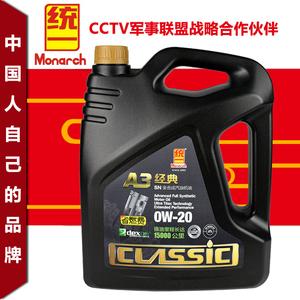 统一润滑油 经典A3 0W-20 sn级全合成4L汽车<span class=H>机油</span><span class=H>汽油</span>正品