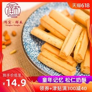 鸿宝祥禾松仁奶皮酥传统手工小吃 天津特产<span class=H>糕点</span>心网红零食250g