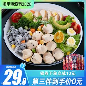 【10包】鸡胸肉丸健身即食低脂零食解馋鸡肉丸代餐减卡速食品丸子