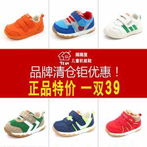踢踏屋品牌童鞋清仓断码<span class=H>婴儿鞋</span>子女宝宝男童机能鞋小童学步鞋