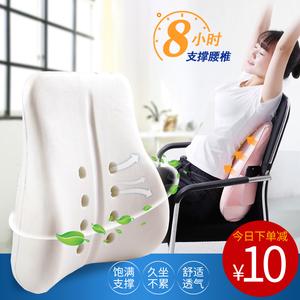 办公室腰靠汽车护腰按摩<span class=H>靠垫</span>座椅子记忆棉孕妇靠背腰枕垫抱枕夏季