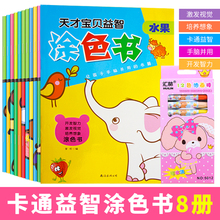 Baby Painting Calligraphy Painting Books Children's Kindergarten Graffiti Painting Books Filling Books 2-3-6 Years Old 8
