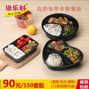 一次性餐盒两格三格四格五格多格心形加厚塑料打包外卖快餐盘<span class=H>饭盒</span>