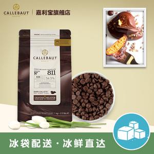嘉利宝比利时进口黑<span class=H>巧克力</span>豆 54.5%可可1kg 烘焙原料<span class=H>diy</span><span class=H>巧克力</span>酱