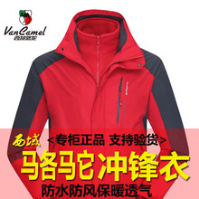 Western Regions Camel Custom Stormwear Male Trinity Outdoor Two-piece Suit Furring and Thickening Removable Female Mountaineering Suit