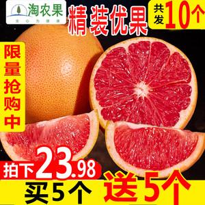 【买1送1】南非西柚包邮当季新鲜水果进口红西柚红心红肉葡萄<span class=H>柚子</span>