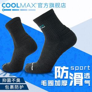 COOLMAX速干户外袜毛圈款篮球徒步袜子毛巾底短筒<span class=H>运动袜</span>防滑