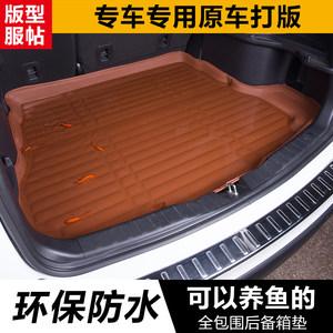汽车<span class=H>后备箱垫</span>17款轿车越野车耐磨防水尾箱垫易清洗专车专用18款