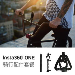 骑行配件套餐 Insta360运动记录<span class=H>相机</span>配件