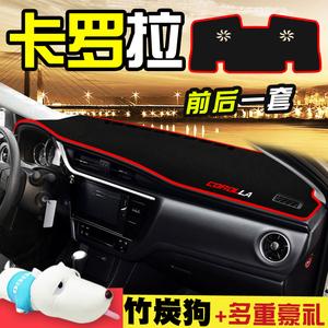 丰田卡罗拉装饰用品车内饰改装中控台遮光垫前台仪表台防晒避光垫