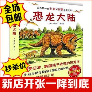 包邮 <span class=H>恐龙</span>大陆 套装全7册 儿童科普百科绘本全书 爱心树绘本馆