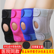 Women's Knee Protectors Mountaineering Outdoor Meniscus Protectors Running Summer Thin Fitness Medical Fixed Knee