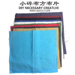 居家儿童布艺DIY手工缝纫拼布练习面料碎布头裁切棉麻方布片包邮