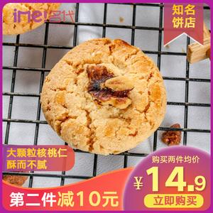 领10元券购买名代核桃酥核桃仁小酥饼210g礼盒装传统糕点河南甜点心早餐零食
