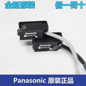 全新原装<span class=H>松下</span>光电<span class=H>开关</span>CX-411对射型CX-411D CX-411E光电传感器