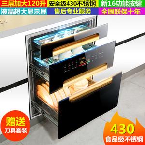 好太太<span class=H>消毒柜</span>嵌入式家用120升L大容量高温三层消毒碗柜特价正品