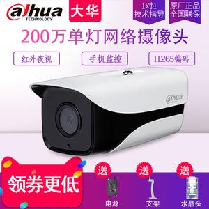 大华200万H.265网络<span class=H>摄像头</span>监控1080P高清室外DH-IPC-HFW1235M-I1