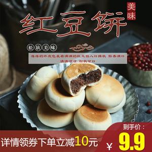 尧辰 红豆饼500g包邮传统糕点点心小酥饼早餐办公室<span class=H>美食</span>小吃零食