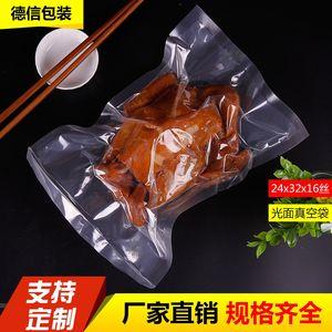 透明食品真空袋塑料袋子熟食<span class=H>烧鸡</span>土特产易撕口<span class=H>包装袋</span>24X32cm16丝
