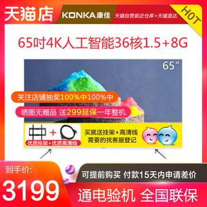 Konka/康佳 B65U 65英寸4K高清智能WIFI平板LED液晶<span class=H>电视</span>机55 60