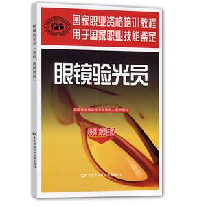<span class=H>眼镜</span>验光员(技师 高级技师)国家职业资格培训教程 国家职业技能鉴定培训书籍  国家职业资格培训教程书 资格考核教材图书籍