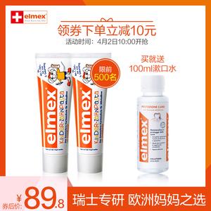 【瑞士elmex】原装进口含氟防蛀牙膏