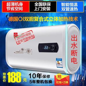 节能电热水器电家用节能储水式超薄扁桶洗澡机40/50L60/80升