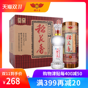 稻花香珍品2号52度500ml浓香型高度国产白酒整箱6瓶<span class=H>酒类</span>酒水