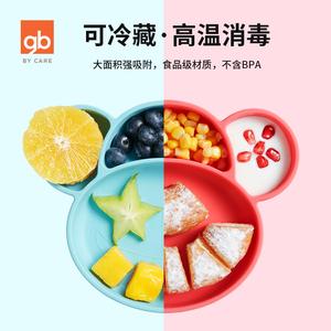 gb好孩子儿童硅胶餐盘笑脸餐垫卡通吸盘一体式宝宝辅食碗分格餐具