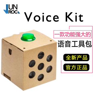 Google AIY Voice Kit For Raspberry Pi 语音套件树莓派3B+可用