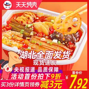 【椒吱】方便自热小火锅290g
