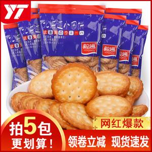 【小网红小圆饼】日式小圆饼奶盐味咸味网红饼干100g*5包独立包装
