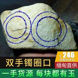 天然翡翠原石双手镯位缅甸玉石半明料毛料手镯料玉石原石老坑冰种