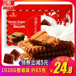华美比利时风味牛乳味黑糖饼干焦糖早餐代餐<span class=H>粗粮</span>休闲零食整箱批发