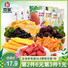Zhongbao Taimang dried strawberries and fruits