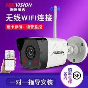 海康威视无线wifi高清夜视手机远程监控器网络家用套装室外摄像头