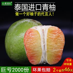 泰国青柚进口红心金<span class=H>柚子</span>新鲜水果包邮红肉蜜柚现摘现发2个装4斤2