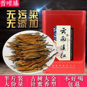 云南古树大金针滇红茶特级凤庆蜜香金芽野生 红茶 散装浓香型罐装