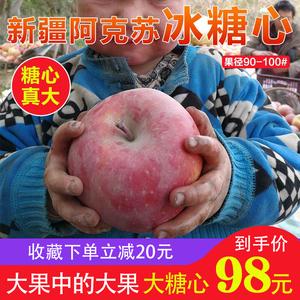 【超大果】新疆阿克苏冰糖心<span class=H>苹果</span>新鲜水果包邮当季丑萍平果特级果