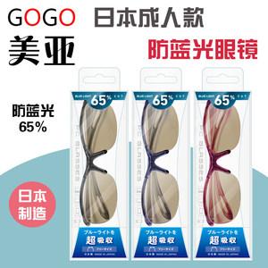 日本正品elecom宜丽客电脑手机65%防辐射抗紫外线夹片防蓝光<span class=H>眼镜</span>