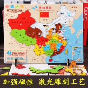 中国<span class=H>地图</span>木质<span class=H>拼图</span>世界3-4-5-6-7-8岁儿童早教益智磁性玩具男女孩