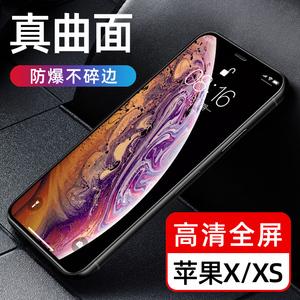 苹果X/XsMax钢化膜手机贴膜