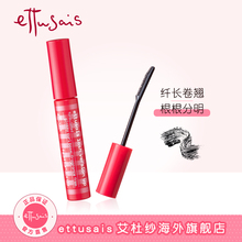AI Du yarn, magic wrap, curl eyelash, mascara, naturally lengthened, curled, thick, waterproof, and well rooted. 6g