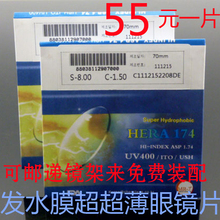 KIMI 1.74 Ultra-thin Aspheric Lens and Hard EP Hair Film Myopia Lens Imported from Korea
