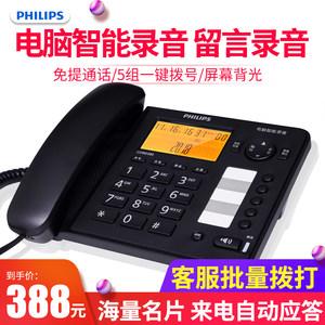 <span class=H>飞利浦</span> CORD285 自动录音<span class=H>电话</span>机座机连电脑 办公室 家用固话坐机