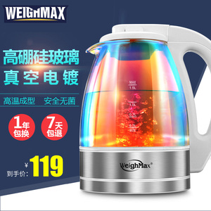 Weighmax 12833型1.5L小电热水壶自断电七彩玻璃<span class=H>电水壶</span>家用热水壶